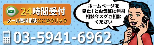 電話番号 便利屋 助けてまあむ 杉並 世田谷 練馬 武蔵野